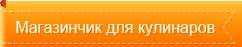Nyam_shopik