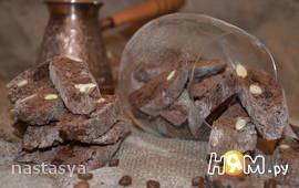 Шоколадное Бискотти