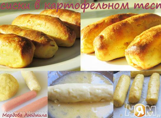 Рецепт Сосиски в картофельном тесте