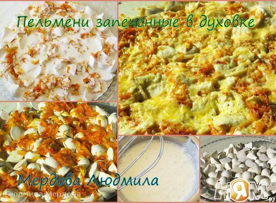 Пельмени запеченные в духовке с сыром и овощами