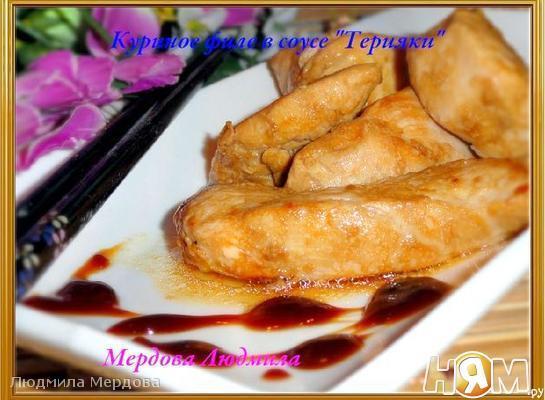 Куриное филе в соусе терияки