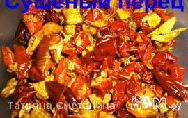 Сушёный болгарский перец