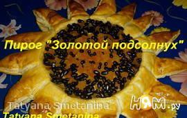 """Пирог """"Золотой подсолнух"""""""