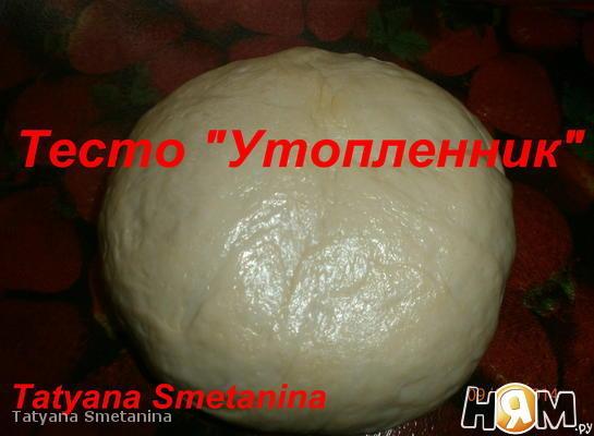 "Рецепт Тесто ""Утопленник"""