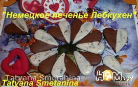 """""""Немецкое печенье Лебкухен"""""""