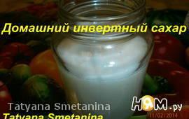 Домашний инвертный сахар