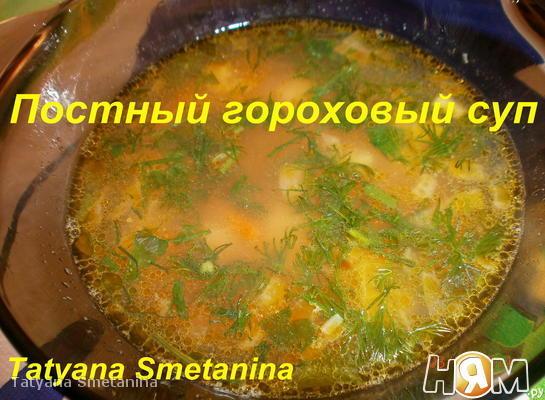 Рецепт Постный гороховый суп