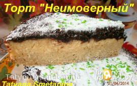 """Торт """"Неимоверный"""""""