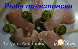 Маринованная рыба по-эстонски