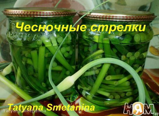 Чесночные стрелки  с лимонной кислотой