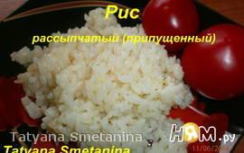 Рис рассыпчатый (припущенный)