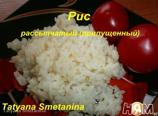 Рецепт Рис рассыпчатый (припущенный)