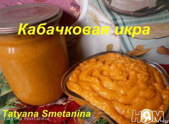Kabachkovaya_ikra_na_zimu