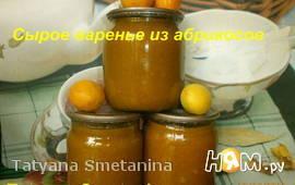 Сырое варенье из абрикосов