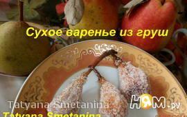 Киевское сухое варенье из груш