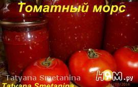 Домашний томатный морс