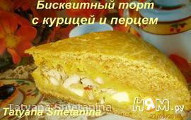 Бисквитный торт с курицей и перцем