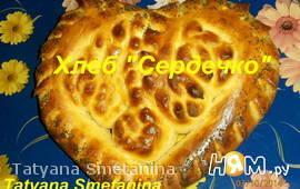 """Хлеб из картофельного теста """"Сердечко"""""""
