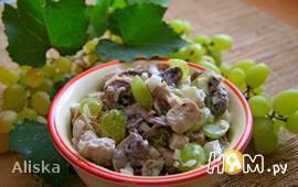 "Салат ""Гроно"" (с грибами и виноградом)"