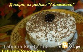 "Десерт из редьки ""Айнгемахц"""