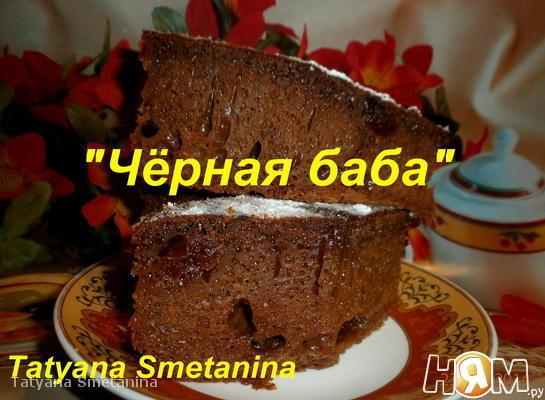 """Десерт """"Чёрная баба"""""""