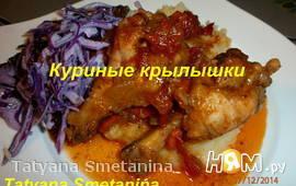Куриные крылышки в томатно-луковом соусе