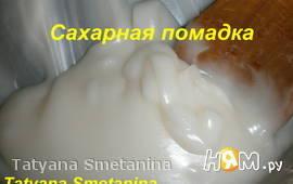 Сахарная помадка
