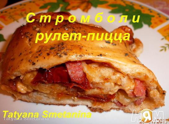 Стромболи-рулет-пицца