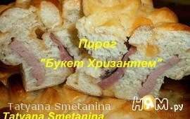 "Пирог ""Букет Хризантем"""