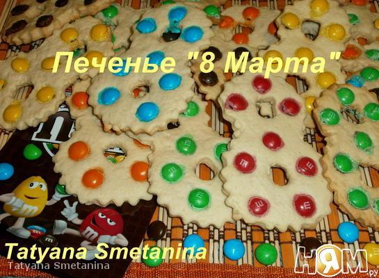 "Печенье ""8 Марта"""