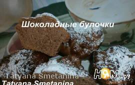 Шоколадные кружевные булочки