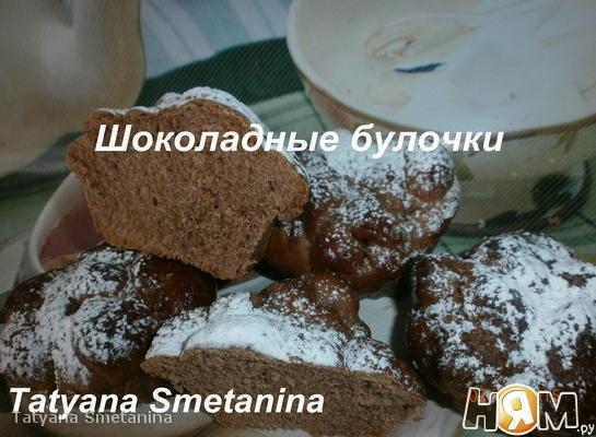Рецепт Шоколадные кружевные булочки