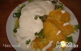 Салат с апельсинами со сметано-имбирной заправкой