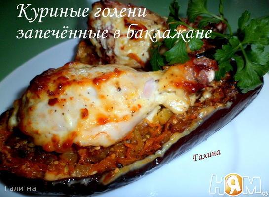 Kurinye_goleni_zapechennye_v_baklazhane