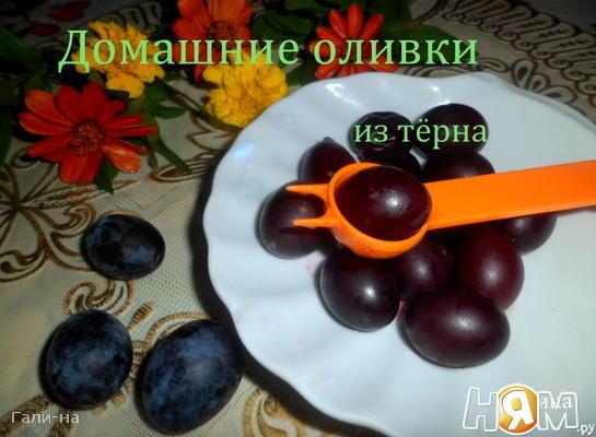 Домашние оливки из тёрна