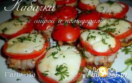 Кабачки с сайрой и помидорами