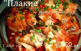 """Плакие"" курица по-румынски"
