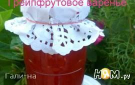 Грейпфрутовое варенье
