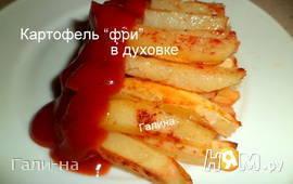 """Картофель """"Фри"""" в духовке"""
