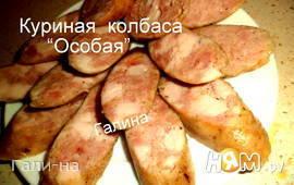 """Куриная колбаса """"Особая"""""""