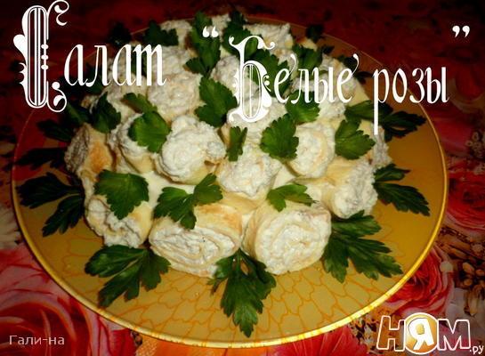 "Салат ""Белые розы"""