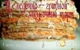 Селёдочно-грибной закусочный торт