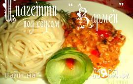 "Спагетти под соусом ""Кармен"""