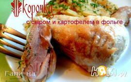 Окорочка с сыром и картофелем в фольге