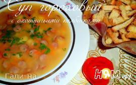 Суп гороховый с охотничьими колбасками