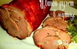 Свиной рулет в маринаде