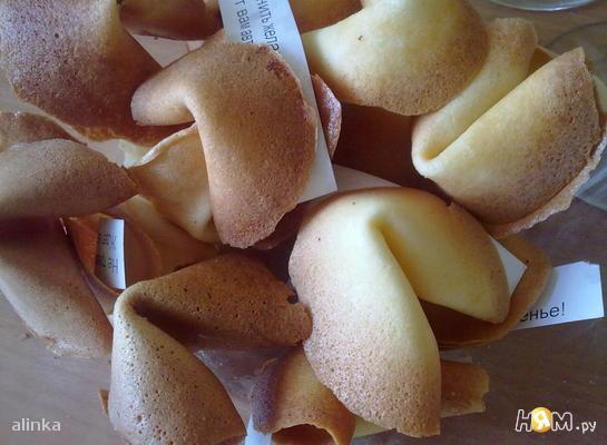 Fortune Cookies (Печенье Судьбы)