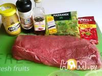 Приготовление ростбифа в горчичном маринаде: шаг 1