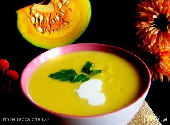 Тыквенный суп по-нормандски