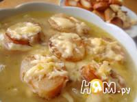 Приготовление лукового французского супа: шаг 9
